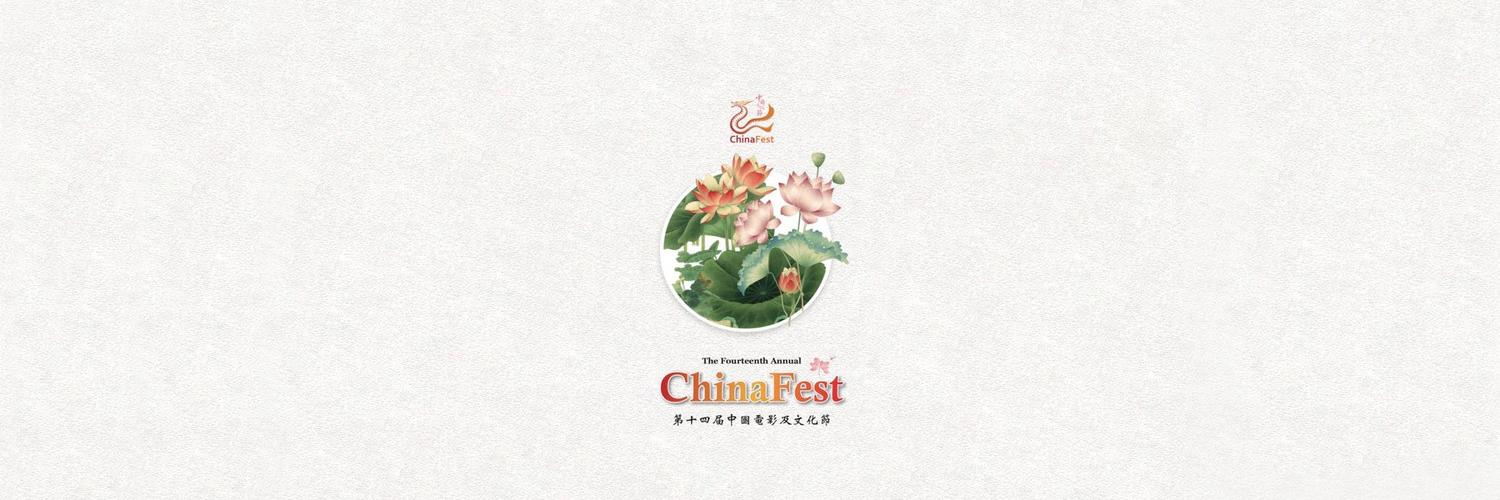 14th Annual ChinaFest: Feb. 14-17