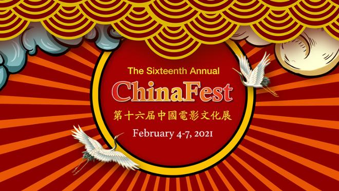 16th Annual ChinaFest
